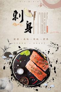 水墨中国风日本料理刺身海鲜餐饮美食海报