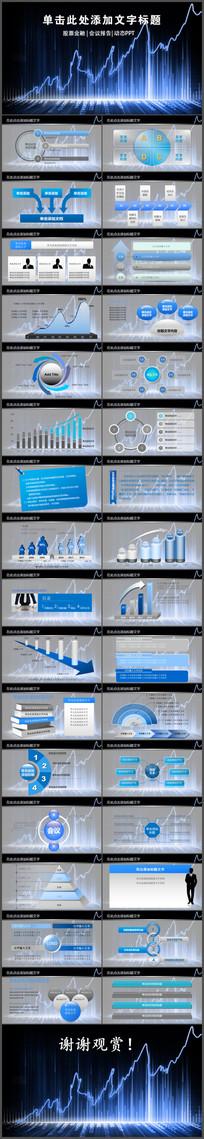 数据分析财务报表股票财经销售报告PPT