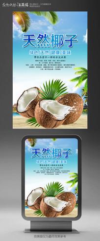 天然椰子水果海报