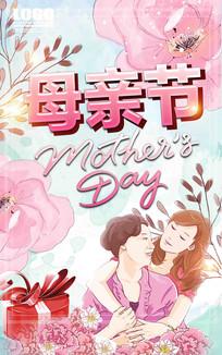 温馨母亲节海报