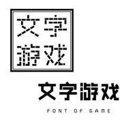 文字游戏字体设计