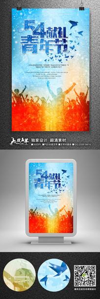五四青年节青春海报