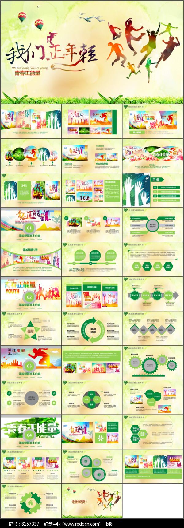 五四青年节青春正能量励志动态PPT模板图片