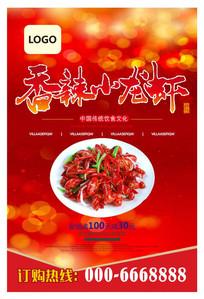 香辣小龙虾主题海报设计