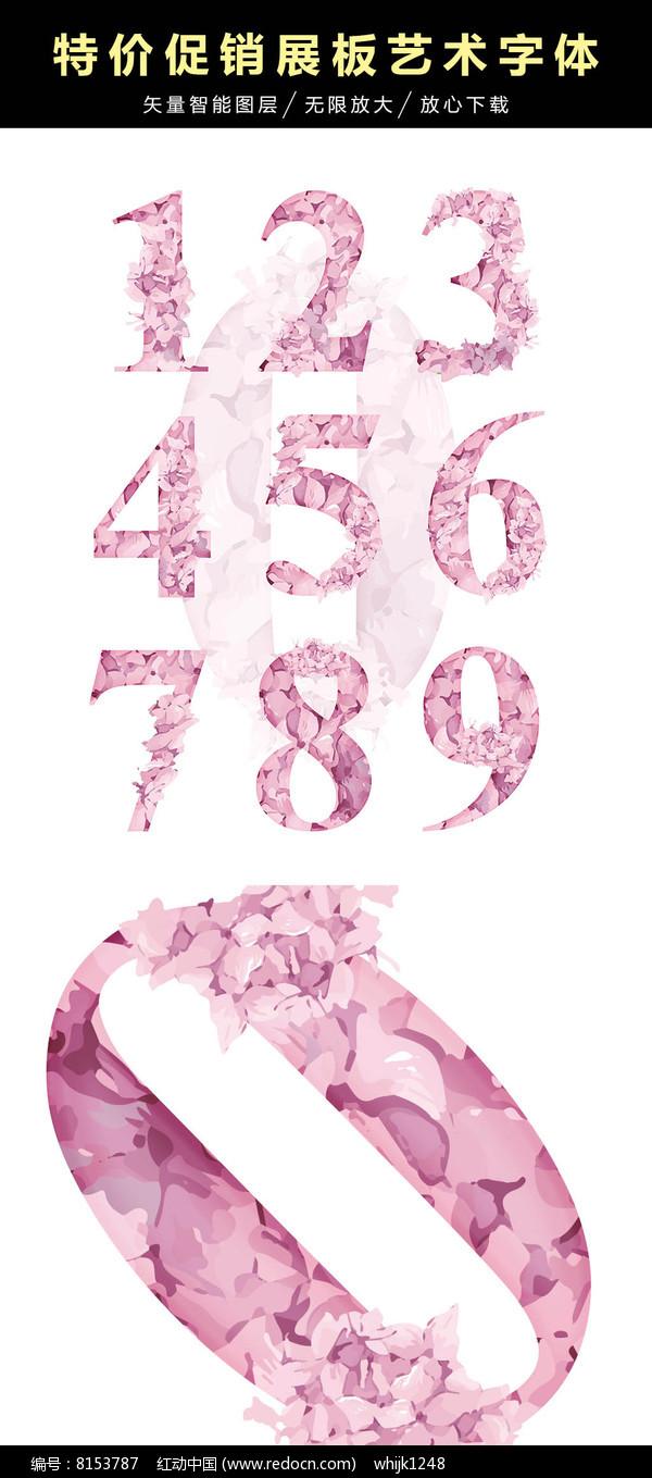 鲜花艺术字促销字体矢量设计图片