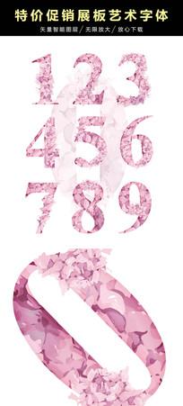 鲜花艺术字促销字体矢量设计
