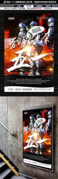 消防五一劳动节宣传海报设计