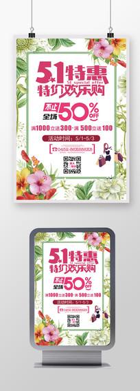 小清新五一劳动节促销活动海报素材