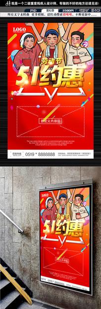新农村劳动节海报设计