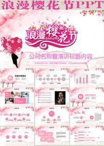 樱花节PPT模板