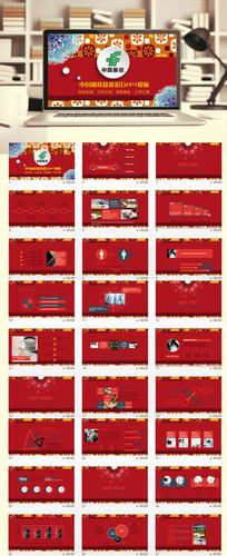 中国邮政储蓄银总结行PPT