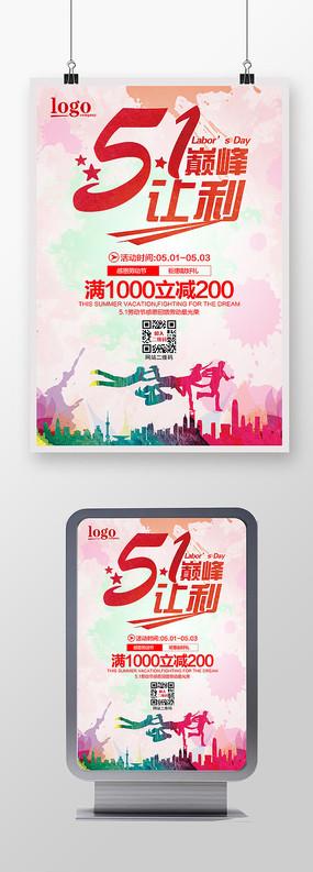 51巅峰让利五一劳动节促销海报素材设计