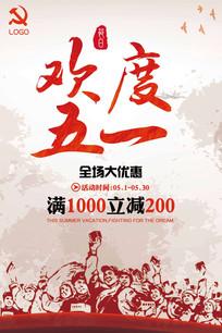 51劳动节海报设计