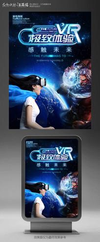 VR眼镜宣传海报
