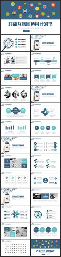 扁平化移动互联网APP商业计划书PPT模板