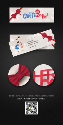 创意感恩母亲节贺卡模板设计