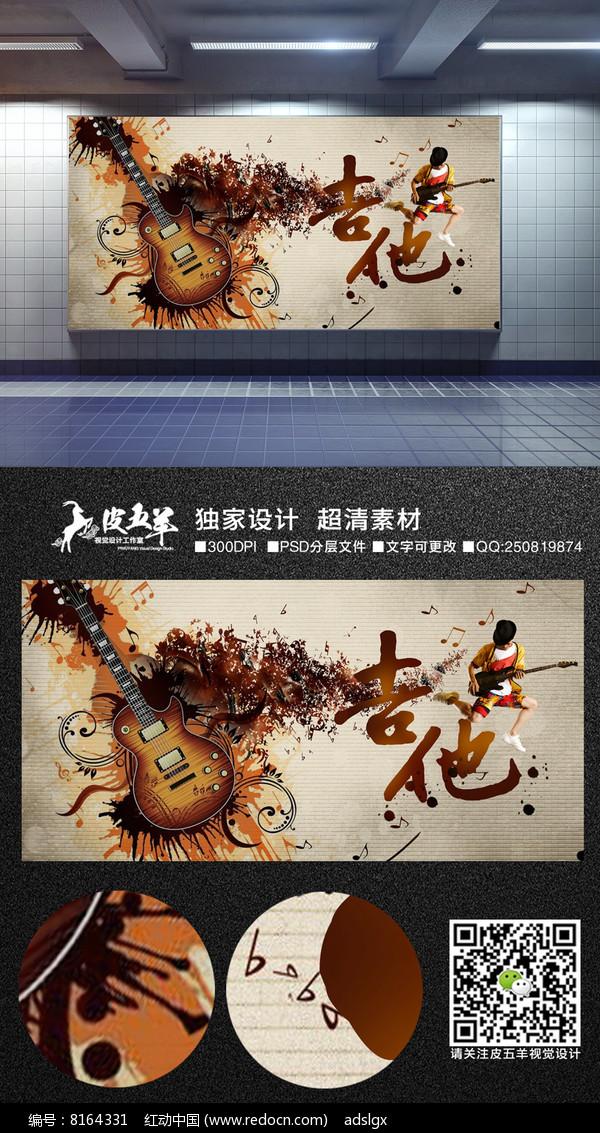 创意吉他招生海报图片