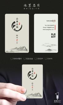 大气水墨中国风名片设计