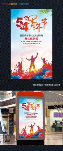 大气五四青年节海报展板背景设计