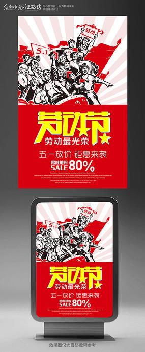 大气五一劳动节促销海报