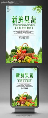 大气新鲜蔬菜水果海报
