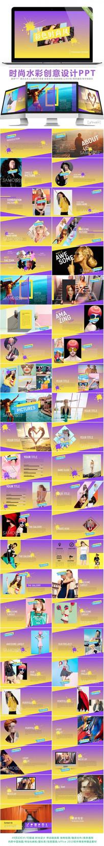 动感炫彩杂志旅游时尚品牌宣传ppt模板