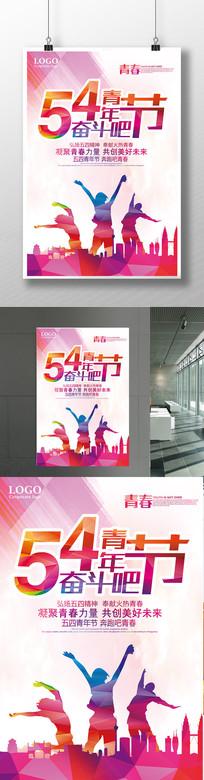 奋斗吧54青年节海报设计