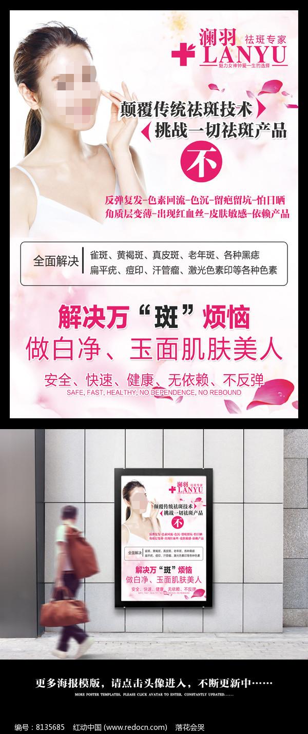 原创设计稿 海报设计/宣传单/广告牌 海报设计 高端净肤祛斑美容院图片