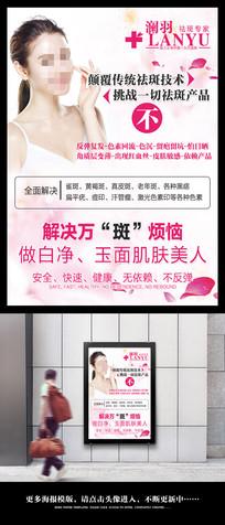高端净肤祛斑美容院宣传SPA海报