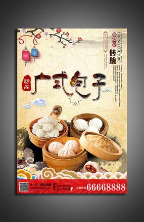 广式包子美食海报
