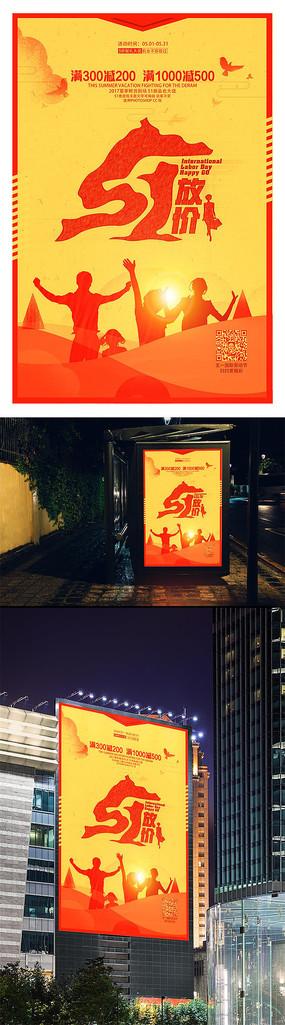 红色五一放价商超促销海报