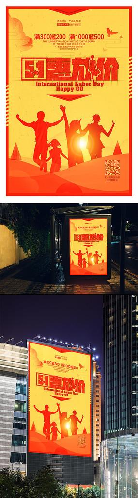 红色五一惠放价商超促销海报