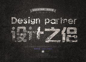 划痕粉笔字体设计 PSD