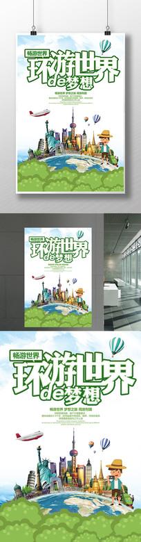 环游世界旅行社旅游宣传海报