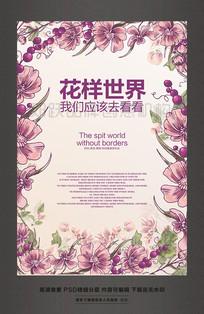 花样世界精彩绽放时尚潮流唯美新品发布会海报