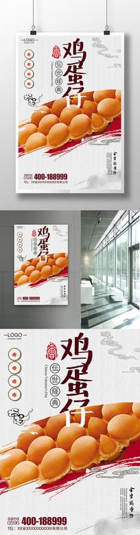 鸡蛋仔美食海报是设计模板