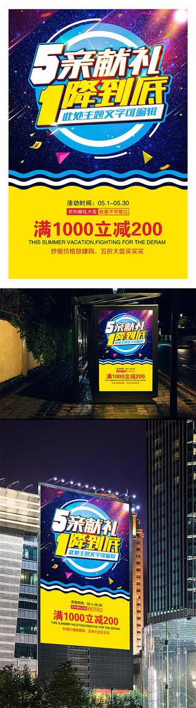 蓝色炫光五一劳动节促销海报