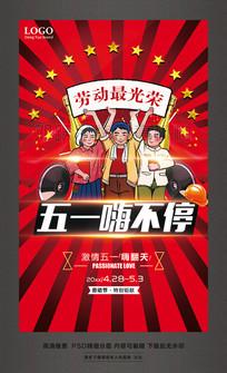 劳动最光荣五一嗨不停51酒吧KTV活动海报