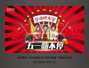 劳动最光荣五一嗨不停51劳动节酒吧KTV海报