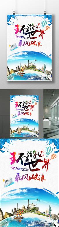 旅游海报环游世界旅游季创意海报设计模板