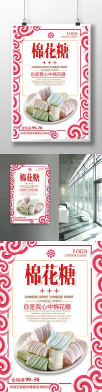 棉花糖甜品零食海报