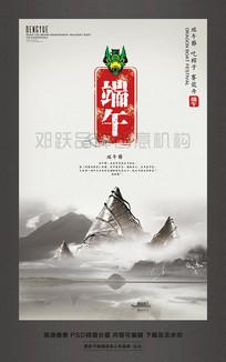 浓情五月粽香端午节日宣传活动海报素材