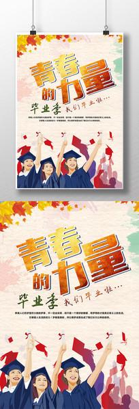青春的力量毕业季海报