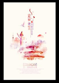 清新中国风五一劳动节海报设计
