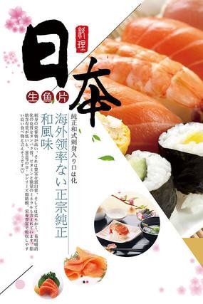 日式生鱼片海报设计