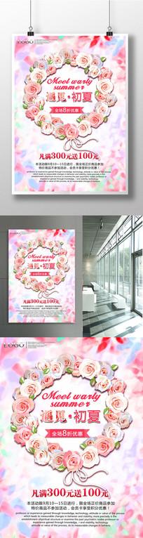 商场夏季促销海报