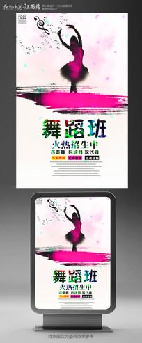 水彩舞蹈培训班宣传海报