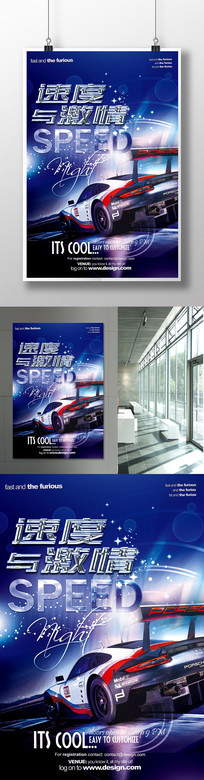 速度与激情汽车广告海报