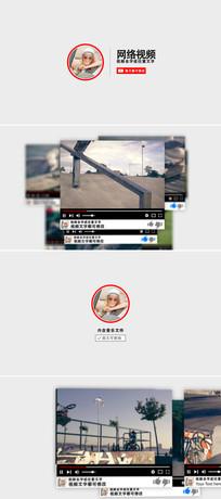 网络视频宣传片头ae模板