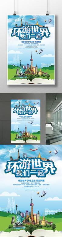 我们一起环游世界旅游海报设计模板